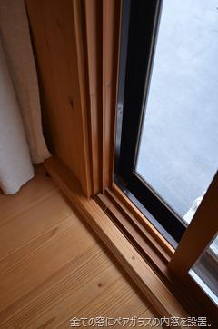 全ての窓にペアガラスの内窓を設置。ほぼ結露は止まっている。
