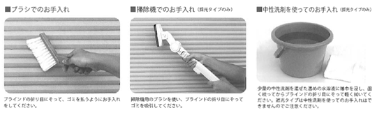 ハニカム構造・断熱ブラインドのお手入れ方法