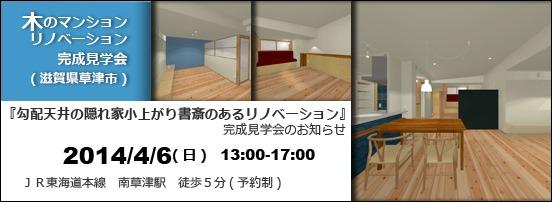 『勾配天井の隠れ家小上がり書斎のあるリノベーション』完成見学会のお知らせ