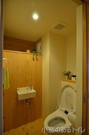小窓のあるトイレ