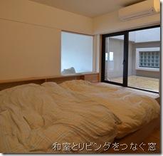 和室とリビングをつなぐ窓