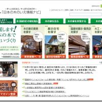 木の家を国産材で。新築木造住宅・リフォームの実例満載「日本の木のいえ情報ナビ」