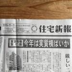 住宅新報2015年5月5日号
